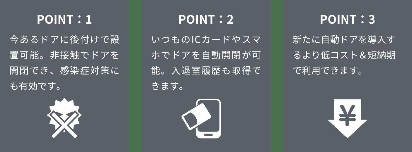 タッチレスエントリーソリューション3つのポイント
