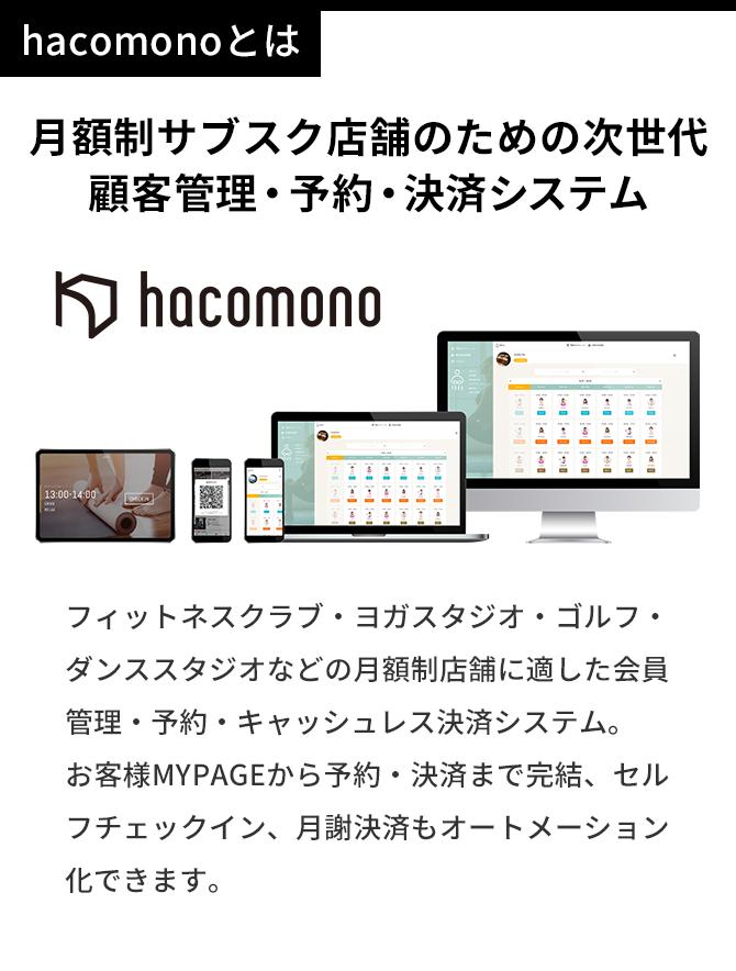 hacomonoとは